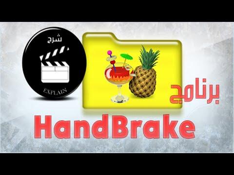 برنامج hand brake