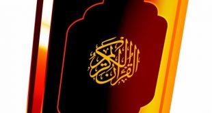 برنامج download al-mus haf