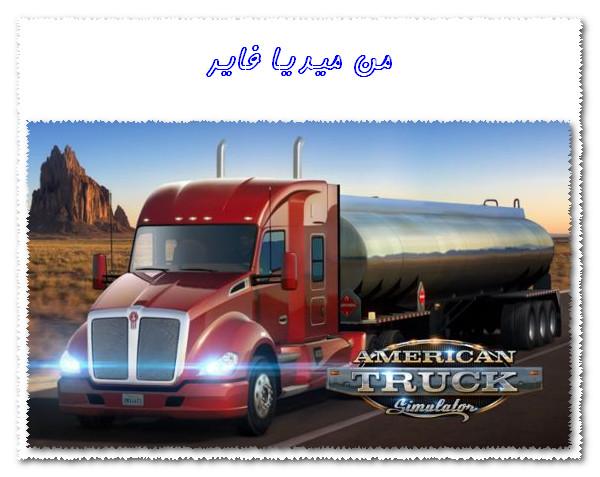 لعبة عربات نقل البضائع