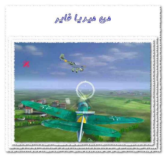 لعبة الطائرات الحربية