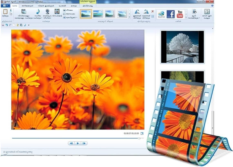 تحميل برنامج ويندوز موفي ميكر للكمبيوتر مجانا برابط مباشر