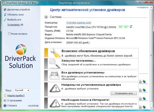 توفير اسطوانه تعريفات Driver Pack Solution للكمبيوتر لكافة التعريفات