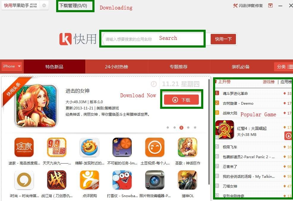 قدرة المتجر الصيني kuaiyong علي تشغيل التطبيقات بدون جليريك