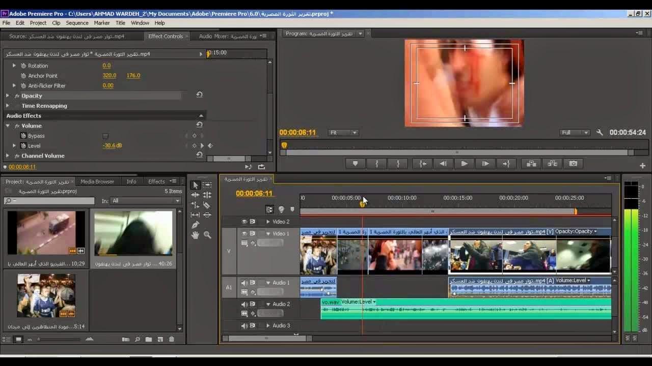 أدوات برنامج مونتاج الفيديو الإصدار الجديد