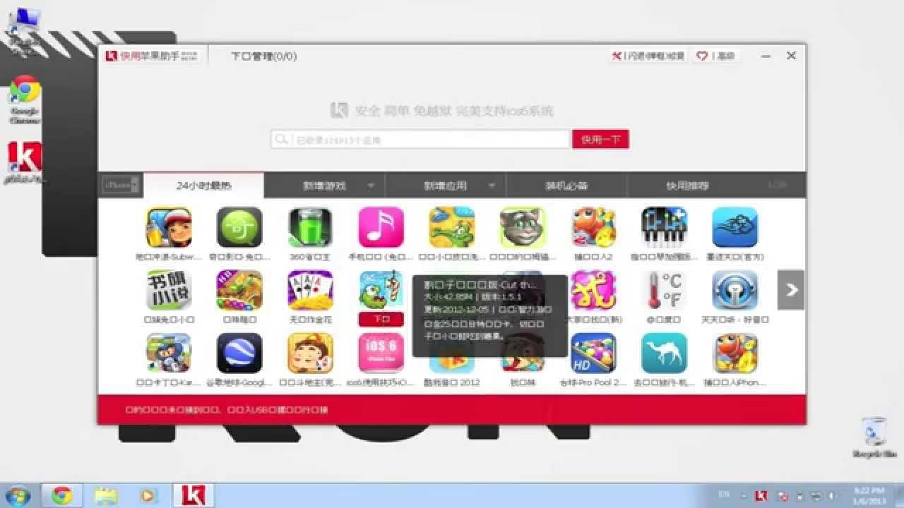 ملايين التطبيقات في المتجر الصيني