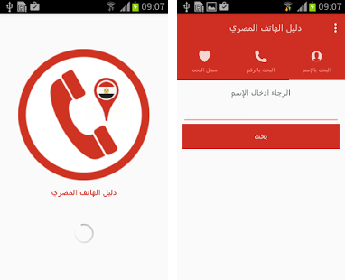 طريقة تشغيل دليل تليفونات مصر egypt telephone directory