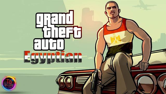 الجرافيك في لعبة جاتا مصر للكمبيوتر